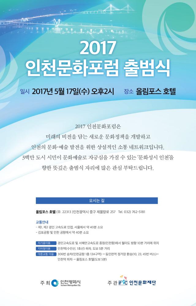 크기변환_2017 인천문화포럼 웹자보-수정1차2.jpg