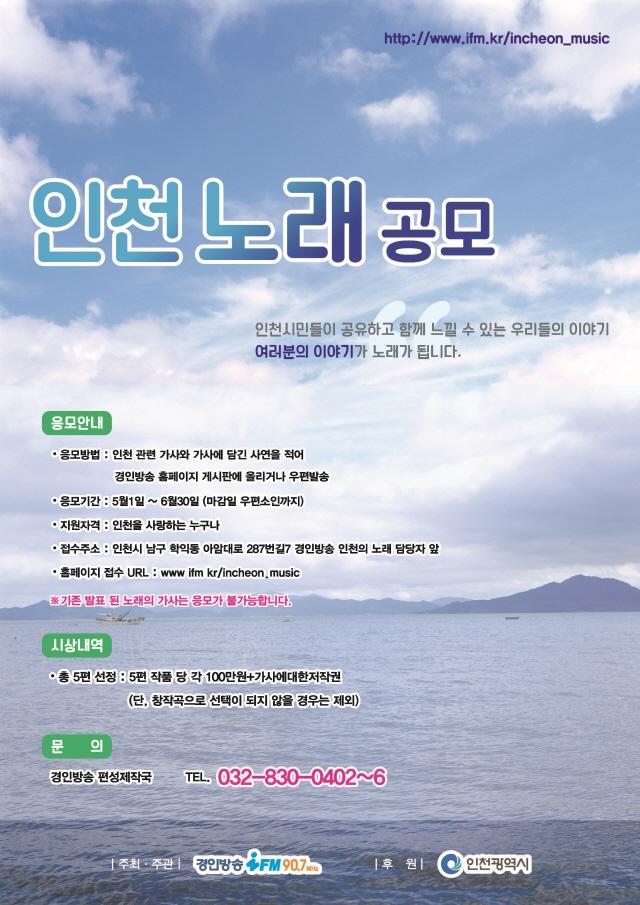 크기변환_인천의노래 포스터.jpg
