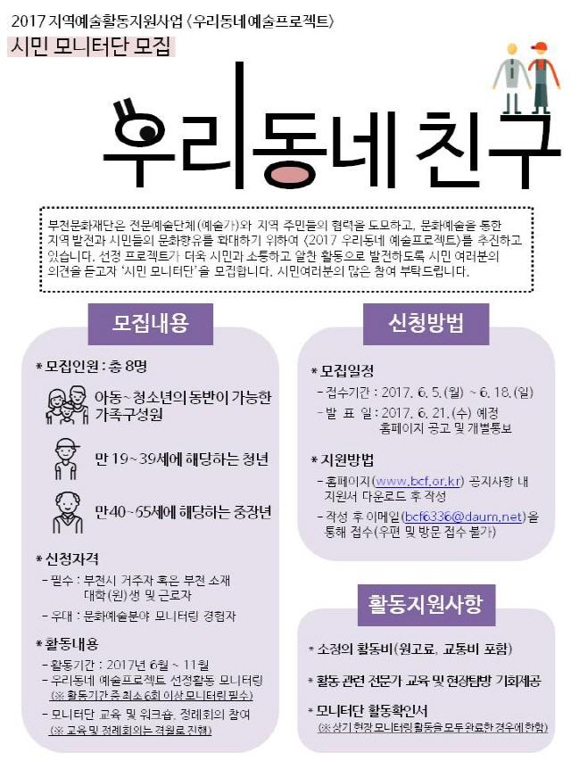 크기변환_2017 시민모니터단 모집 공고문.JPG