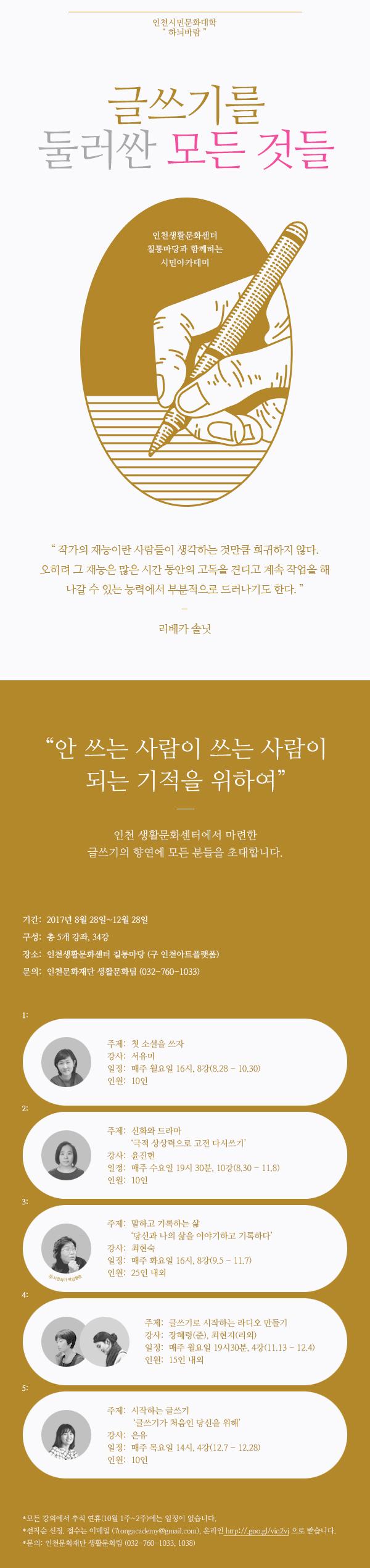 글쓰기 강좌 전체 홍보물(최종).jpg