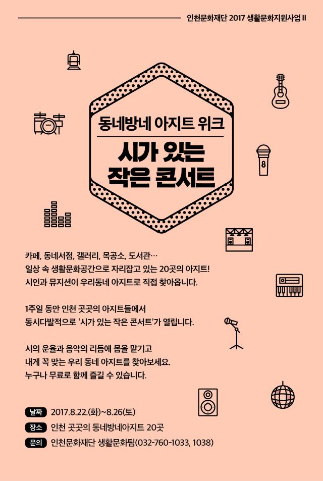 크기변환_동네방네아지트위크(앞).jpg