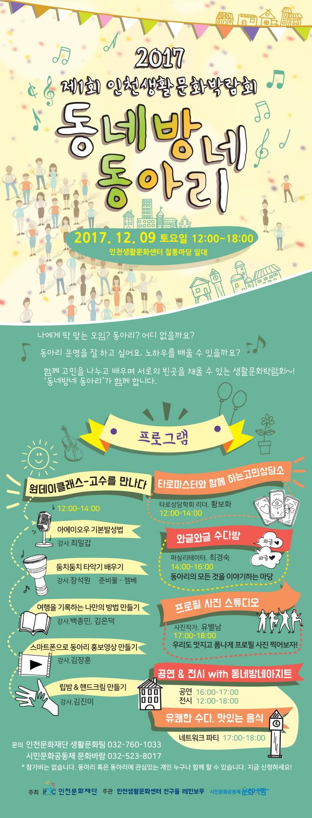 크기변환_제1회 생활문화박람회 웹자보.jpg