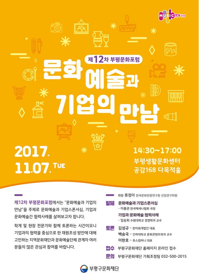 크기변환_부평구문화재단 제12차 포럼 포스터.jpg