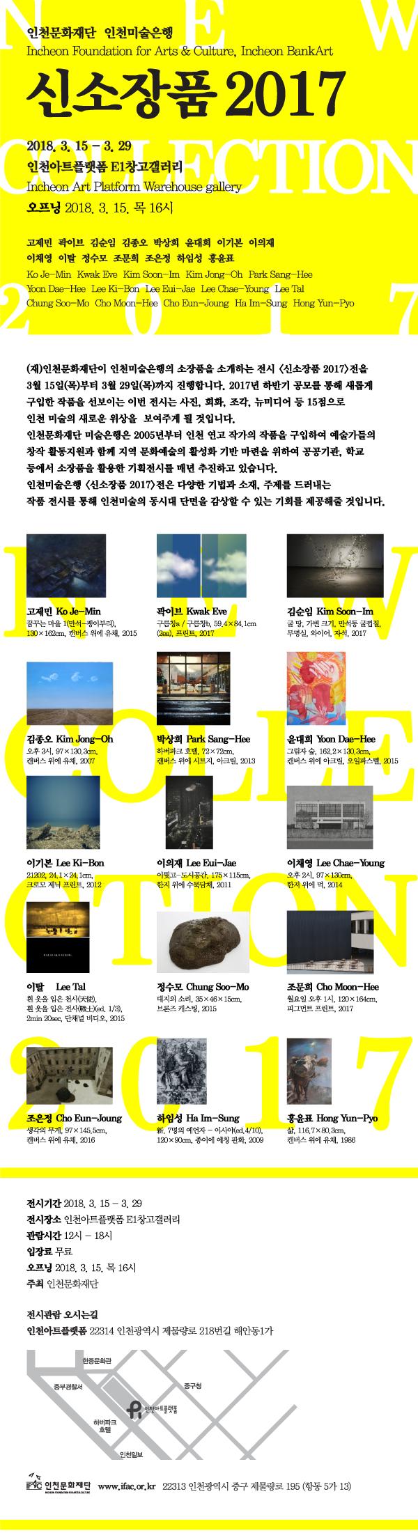 웹18인천문화재단-신소장품2017-웹플라잉.jpg