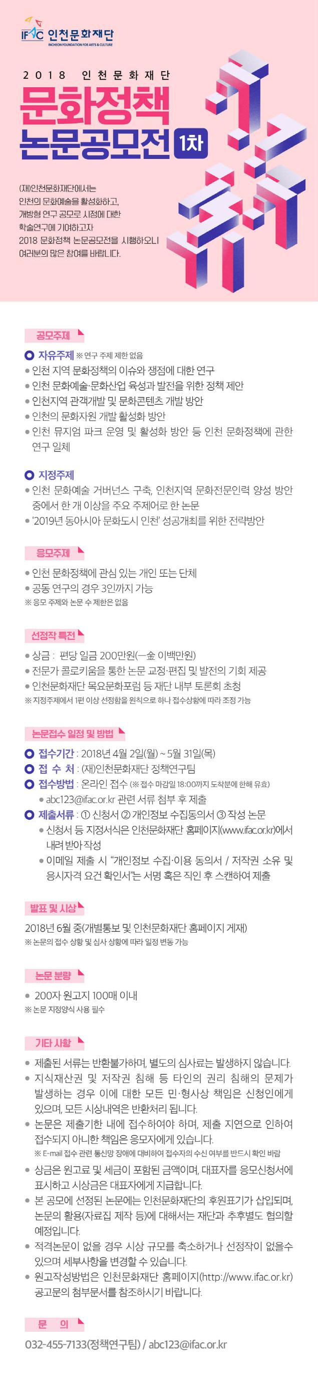 크기변환_2018 문화정책논문공모전 웹배너 0305.jpg