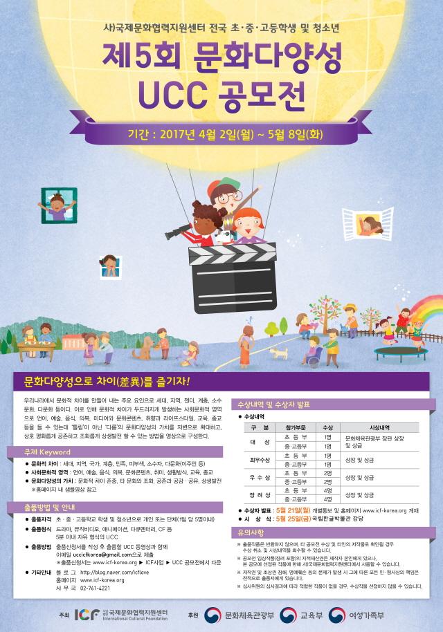 크기변환_제5회 문화다양성 UCC 공모전_포스터.jpg