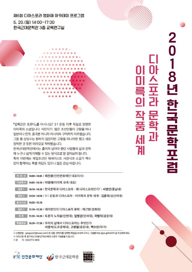 크기변환_인천문화재단 한국문학포럼 포스터 최종.jpg