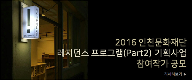 2016 ���������α�(Part2) ��ȹ��� ���۰� ���ȳ�