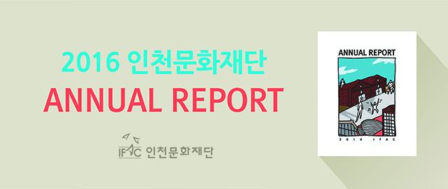 2016 인천문화재단 연차보고서