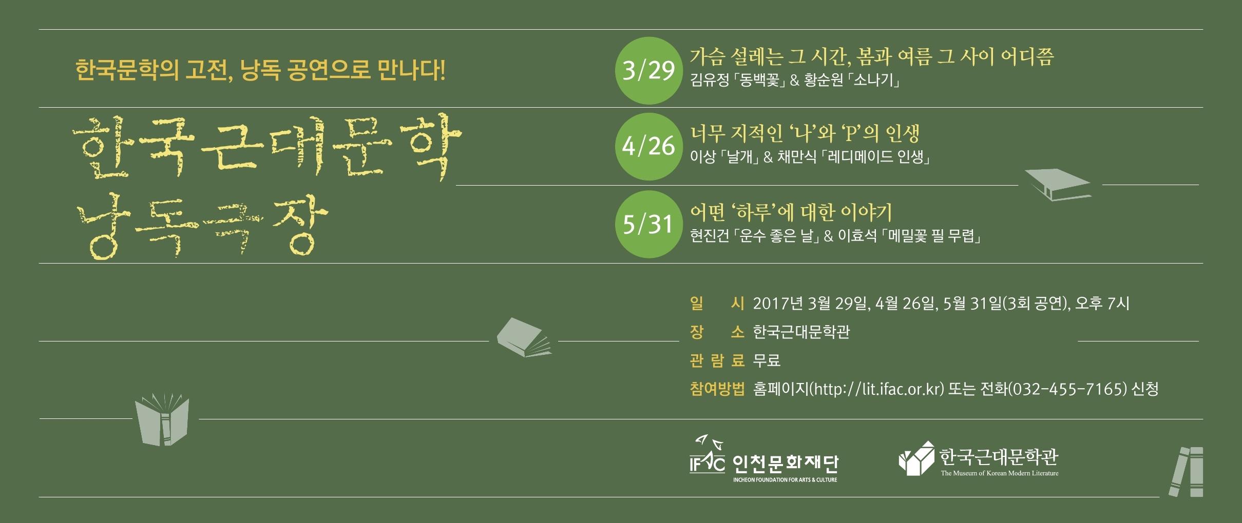 한국근대문학 낭독극장