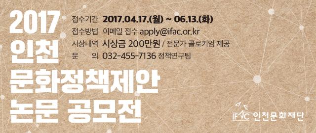 인천문화재단 문화정책 제안 논문 공모