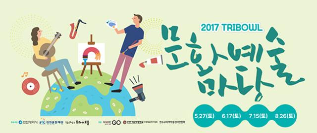 2017 TRIBOWL 문화예술마당