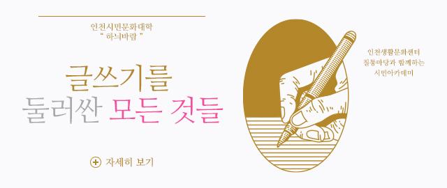 인천시민문화대학 하늬바람 글쓰기를 둘러싼 모든 것들