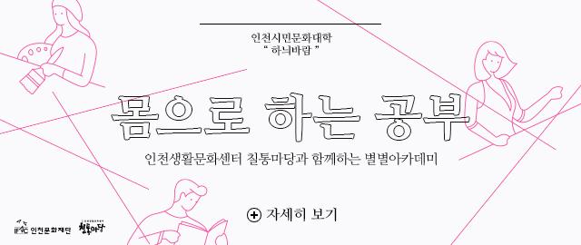 '인천시민문화대학 하늬바람' 별별아카데미 몸으로 하는 공부