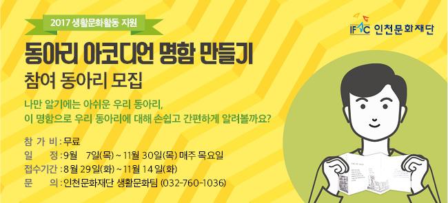 2017 생활문화활동지원 동아리 아코디언 명함 만들기 참여 동아리 모집
