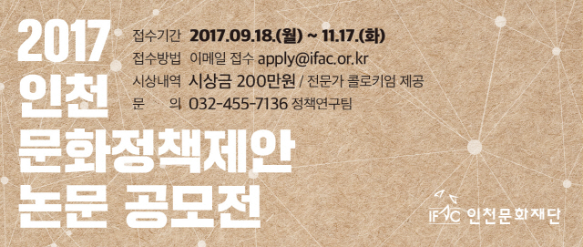 인천문화재단 문화정책 제안 논문 공모사업(2차) 공고