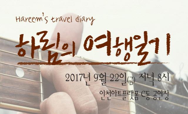 인천시민문화대학 <하늬바람> 특강 '하림의 여행일기'