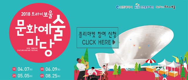 018 트라이보울 문화예술마당