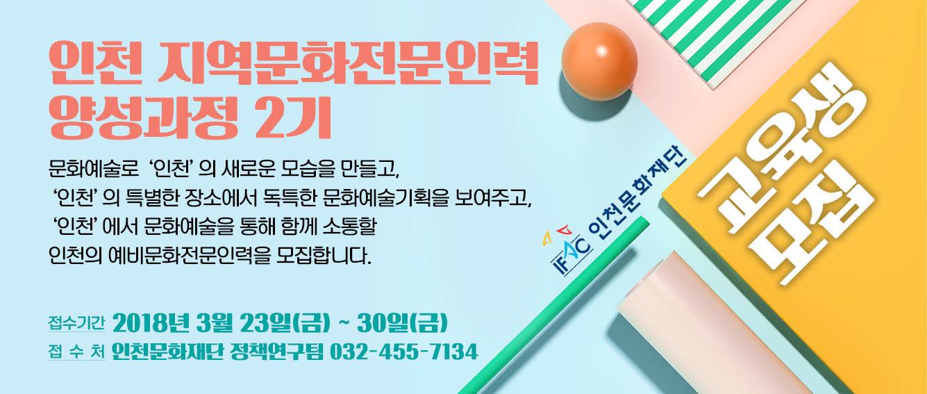 인천 지역문화전문인력 양성과정 2기