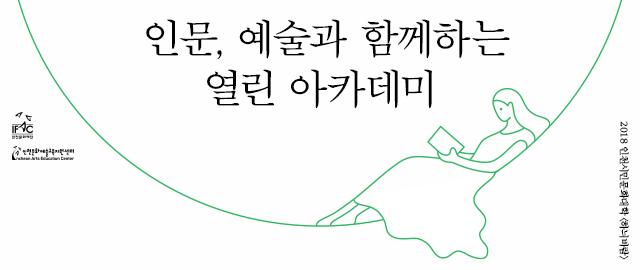 2018 인천시민문화대학 '하늬바람' 상반기 아카데미 신청 안내